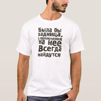There would be a bum, and adventures on it always T-Shirt