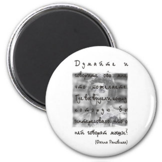 Think and say of me that will wish. Where you saw 2 Inch Round Magnet