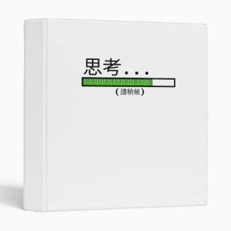 Thinking... Please Wait Binder (Chinese)