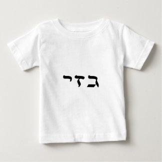 This Too Shall Pass Baby T-Shirt