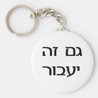 This Too Shall Pass in Hebrew Basic Round Button Keychain