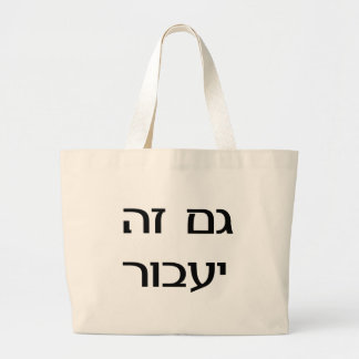 This Too Shall Pass in Hebrew Large Tote Bag