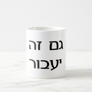 This Too Shall Pass in Hebrew Magic Mug