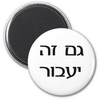 This Too Shall Pass in Hebrew 2 Inch Round Magnet