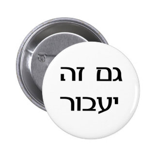 This Too Shall Pass in Hebrew Pinback Button