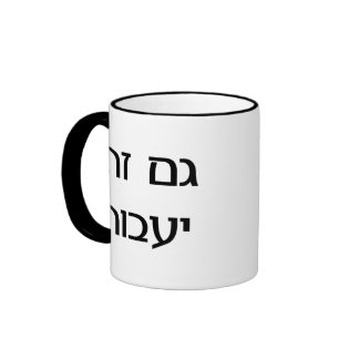 This Too Shall Pass in Hebrew Ringer Mug