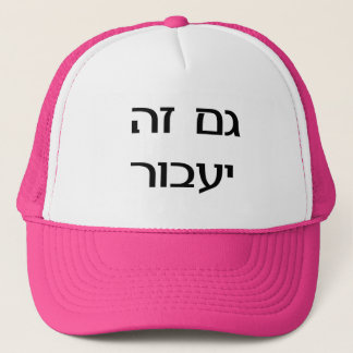 This Too Shall Pass in Hebrew Trucker Hat