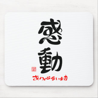 Those which impressed cannot be mouse pad