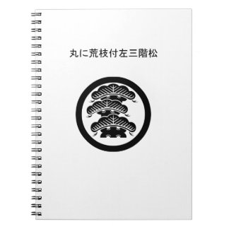 Three-tiered pine with arashi L in circle Spiral Notebook
