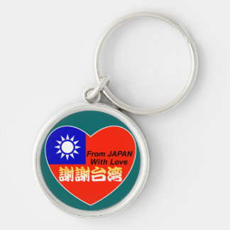 thx taiwan Silver-Colored round keychain