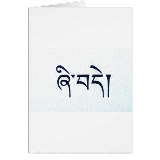 Tibetan Peace Cards