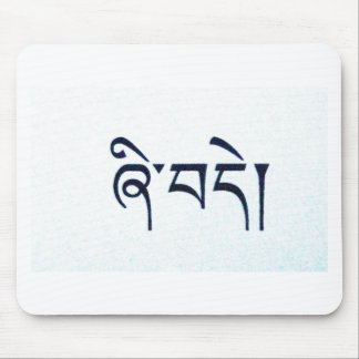 Tibetan Peace Mouse pad