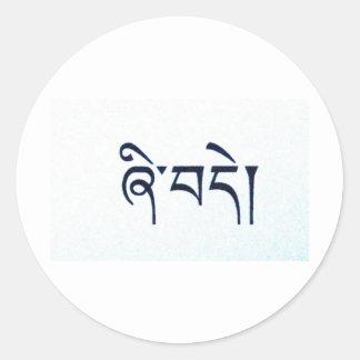 Tibetan Peace Sticker