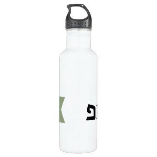 Tierra Santa para la botella de agua del triunfo