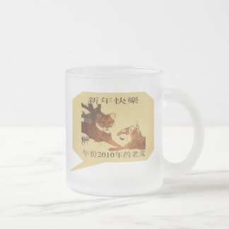 Tiger Call out 2 - Happy New Frosted Glass Coffee Mug