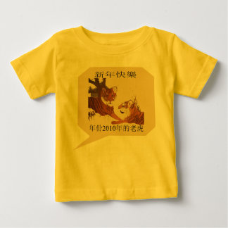 Tiger Call out 2 - Happy New Year Baby T-Shirt