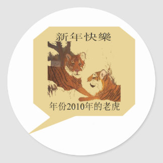 Tiger Call out 2 - Happy New Year Classic Round Sticker