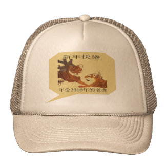 Tiger Call out 2 - Happy New Year Hat