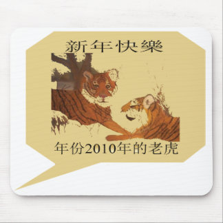 Tiger Call out 2 - Happy New Year Mouse Pad