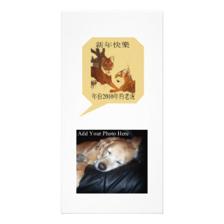 Tiger Call out 2 - Happy New Year Picture Card
