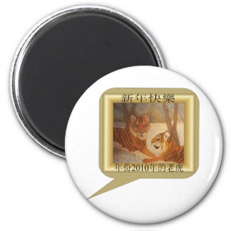 Tiger Call out - Happy New Year 2 Inch Round Magnet