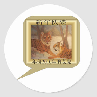 Tiger Call out - Happy New Year Classic Round Sticker