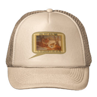 Tiger Call out - Happy New Year Trucker Hat
