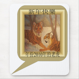 Tiger Call out - Happy New Year Mouse Pad