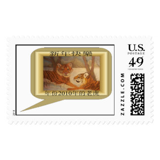 Tiger Call out - Happy New Year Stamp