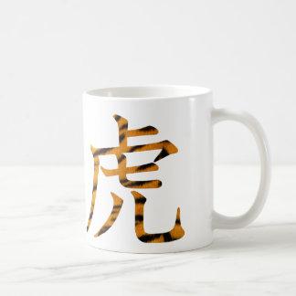 Tiger Kanji Coffee Mug