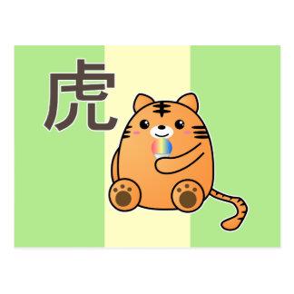 Tiger Love Kanji Postcard