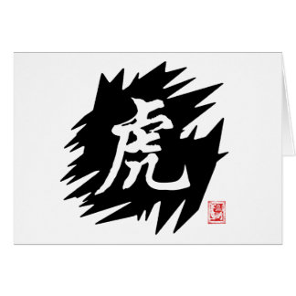 Tigre chino del zodiaco de la caligrafía tarjeton