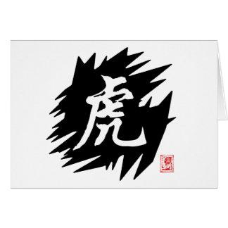 Tigre chino del zodiaco de la caligrafía tarjeta de felicitación