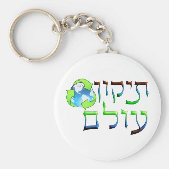Tikkun Olam Keychain
