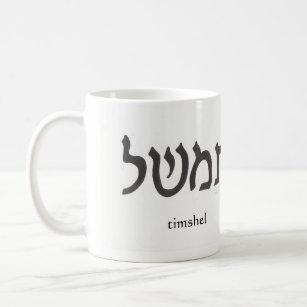 Hebrew Script Home Décor, Furnishings & Pet Supplies | Zazzle