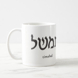 timshel coffee mug