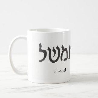 timshel taza básica blanca