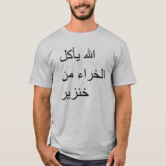 Tired of putting up with muslims T-Shirt