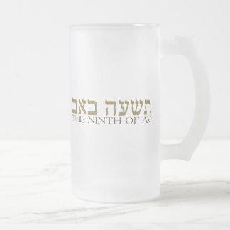 Tisha B'av Frosted Glass Beer Mug