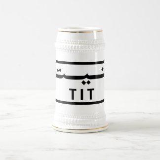 Tit, Road Sign, Algeria Beer Stein