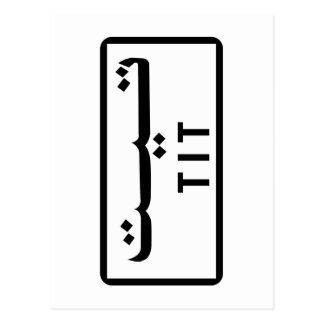 Tit, señal de tráfico, Argelia Postal