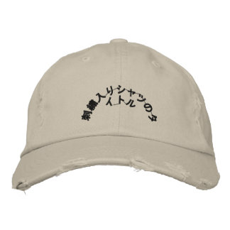 Title of embroidery entering shirt embroidered baseball hat