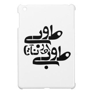 To Be Or Not To Be - Persian modern script iPad Mini Case