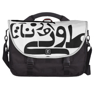 To Be Or Not To Be - Persian modern script Bags For Laptop