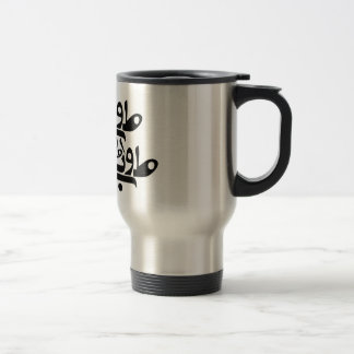 To Be Or Not To Be - Persian modern script Travel Mug