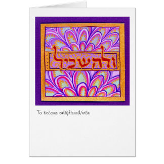 To become enlightened or wise    L'haskil Stationery Note Card