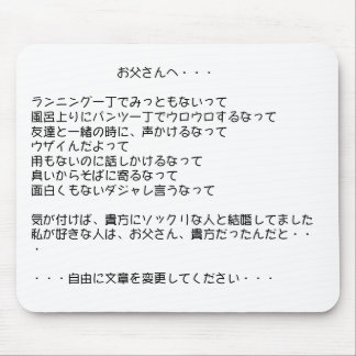 To father… mouse pad