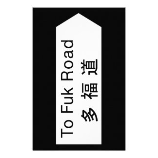 To Fxx Road, Hong Kong Street Sign Customized Stationery
