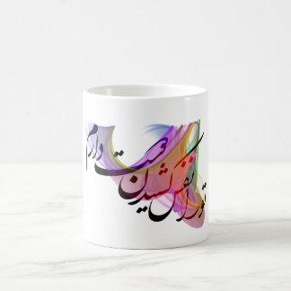 To ra nafas keshidan coffee mugs