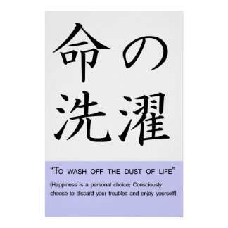 To wash off the dust of life poster